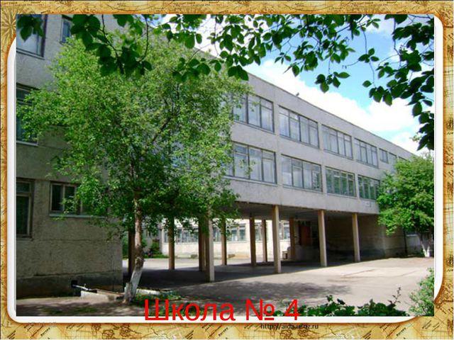* * Школа № 4