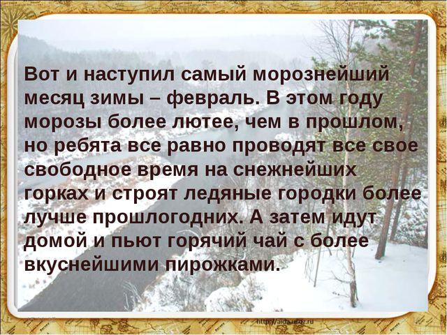 * * Вот и наступил самый морознейший месяц зимы – февраль. В этом году морозы...