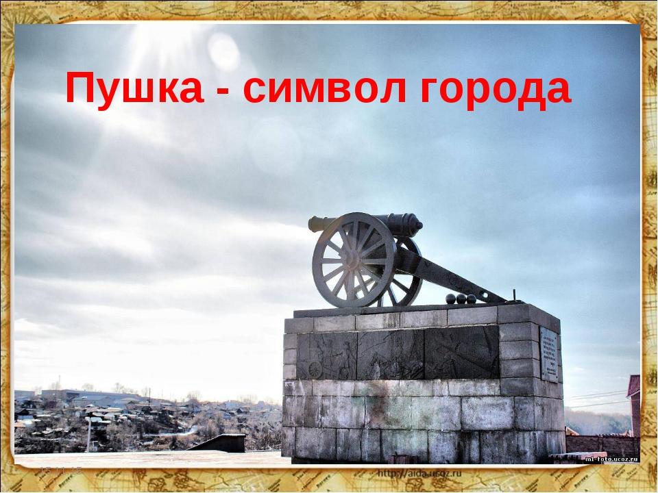 * * Пушка - символ города