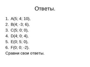 Ответы. A(5; 4; 10), B(4; -3; 6), C(5; 0; 0), D(4; 0; 4), E(0; 5; 0), F(0; 0;