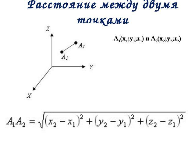Расстояние между двумя точками A1(x1;y1;z1) и A2(x2;y2;z2)