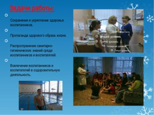 Задачи работы: Сохранение и укрепление здоровья воспитанников. Пропаганда здо
