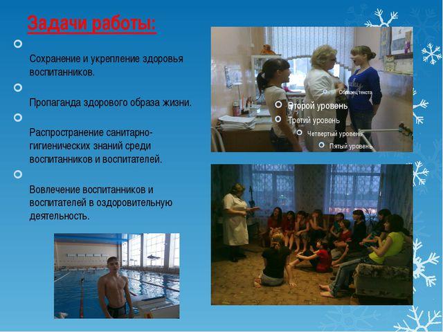 Задачи работы: Сохранение и укрепление здоровья воспитанников. Пропаганда здо...