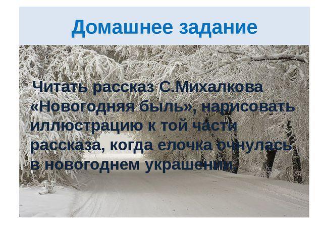 Домашнее задание Читать рассказ С.Михалкова «Новогодняя быль», нарисовать илл...