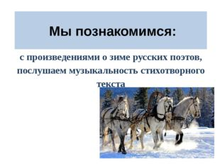 Мы познакомимся: с произведениями о зиме русских поэтов, послушаем музыкальн