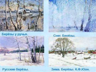 Берёзы у ручья. С.Ю.Карпова Снег. Берёзы. И.Э.Грабарь. Зима. Берёзы. К.Ф.Юон