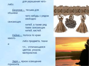 Кисть - 1) пучок нитей, служащих для украшения чего-либо. Бахрома – тесьма д