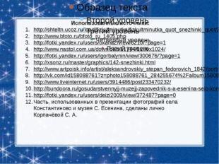 Использованные источники: http://shteltn.ucoz.ru/load/fizkulminutka/fizkultm