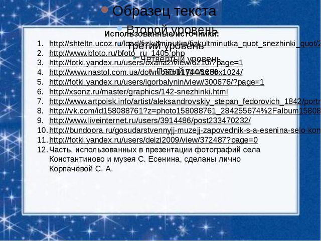 Использованные источники: http://shteltn.ucoz.ru/load/fizkulminutka/fizkultm...