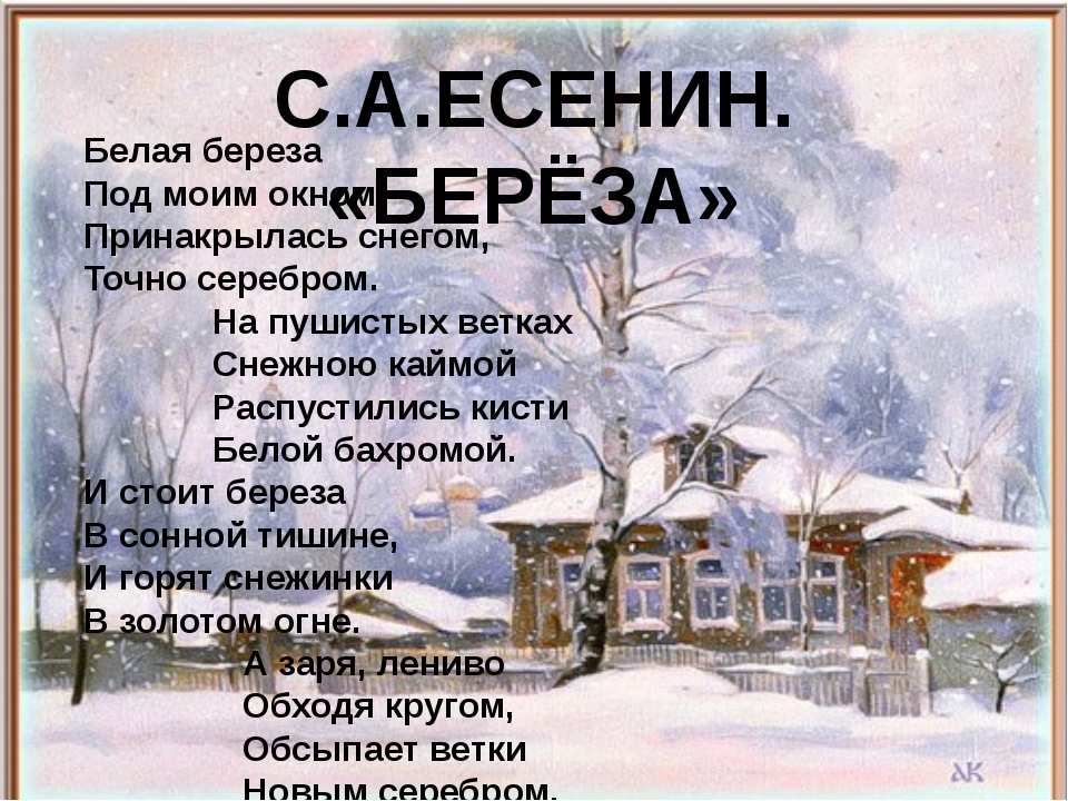 С.А.ЕСЕНИН. «БЕРЁЗА» Белая береза Под моим окном Принакрылась снегом, Точно...