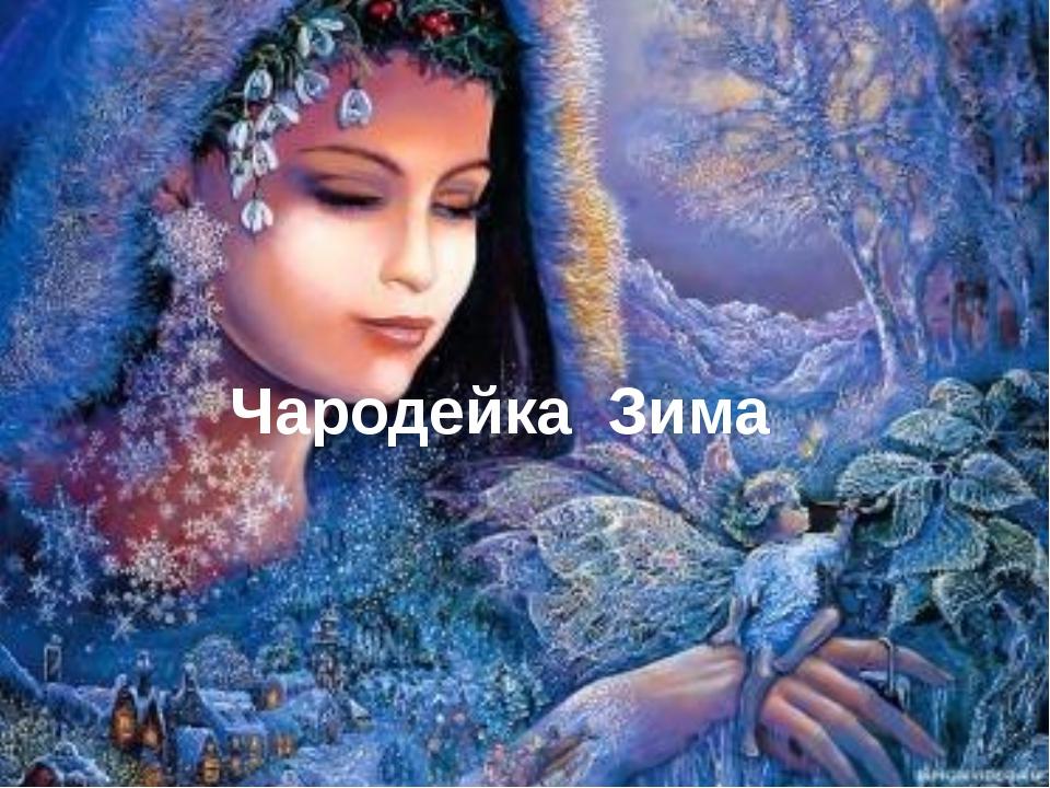 Чародейка Зима