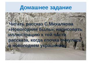 Домашнее задание Читать рассказ С.Михалкова «Новогодняя быль», нарисовать илл