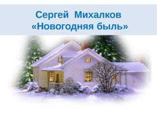 Сергей Михалков «Новогодняя быль»