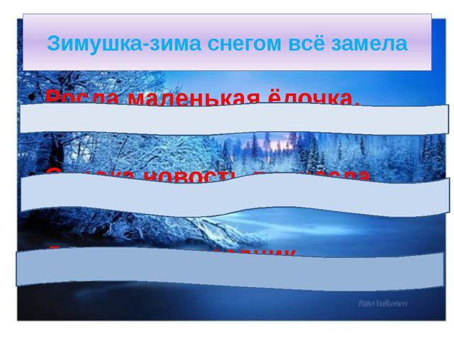 Зимушка-зима снегом всё замела Росла маленькая ёлочка. Сорока новость принесл...