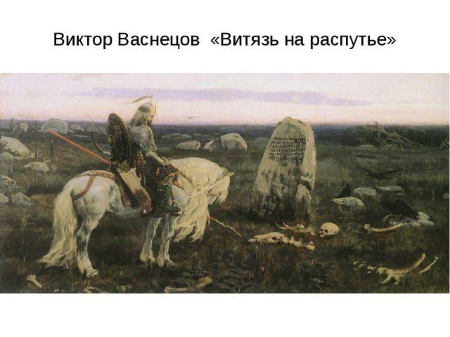 Виктор Васнецов «Витязь на распутье»