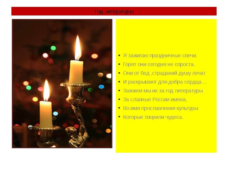 Год литературы Я зажигаю праздничные свечи. Горят они сегодня не спроста. Они...