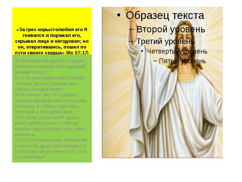 «За грех корыстолюбия его Я гневался и поражал его, скрывал лице и негодовал;...