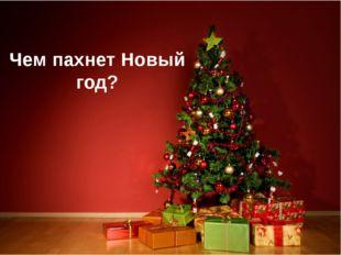 Чем пахнет Новый год?
