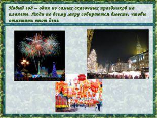 * * Новый год – один из самых сказочных праздников на планете. Люди по всему