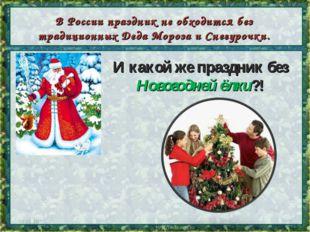 * * В России праздник не обходится без традиционных Деда Мороза и Снегурочки.