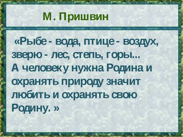 * * «Рыбе - вода, птице - воздух, зверю - лес, степь, горы... А человеку нуж...