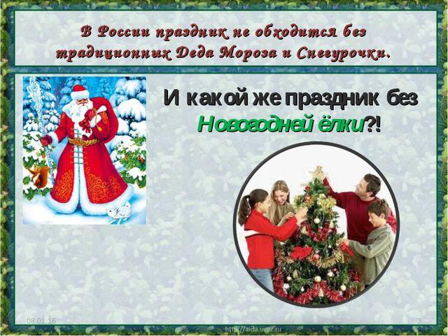 * * В России праздник не обходится без традиционных Деда Мороза и Снегурочки....