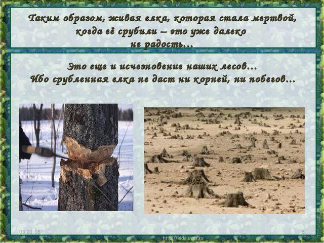 Таким образом, живая елка, которая стала мертвой, когда её срубили – это уже...