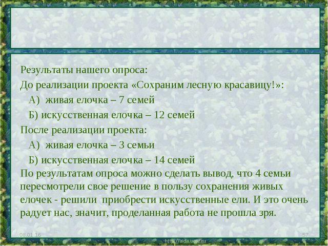 * * Результаты нашего опроса: До реализации проекта «Сохраним лесную красавиц...