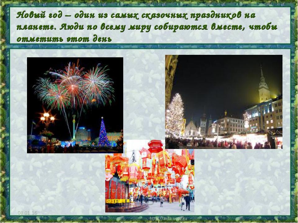 * * Новый год – один из самых сказочных праздников на планете. Люди по всему...