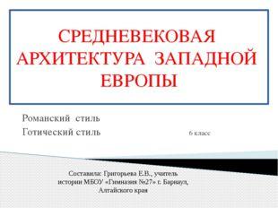 СРЕДНЕВЕКОВАЯ АРХИТЕКТУРА ЗАПАДНОЙ ЕВРОПЫ Романский стиль Готический стиль 6