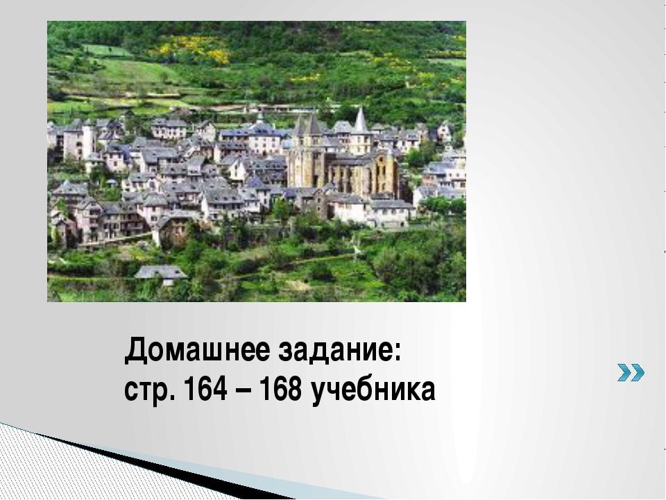 Домашнее задание: стр. 164 – 168 учебника
