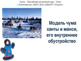 Модель чума ханты и манси, его внутреннее обустройство Ханты – Мансийский ав