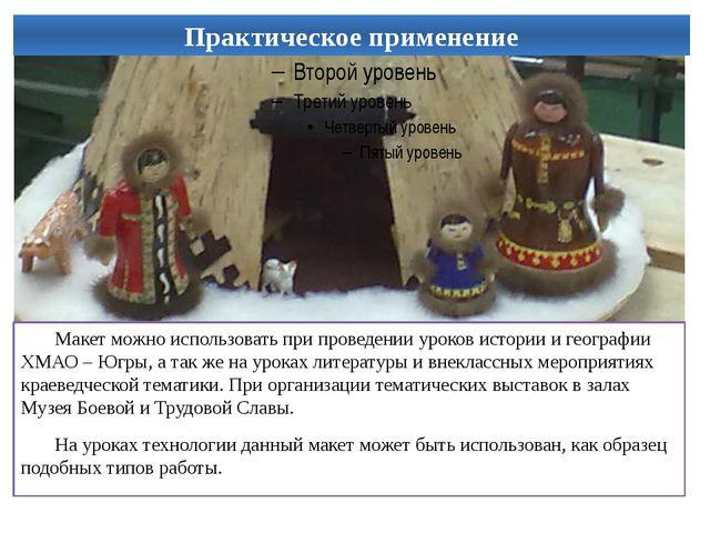 Макет можно использовать при проведении уроков истории и географии ХМАО – Ю...