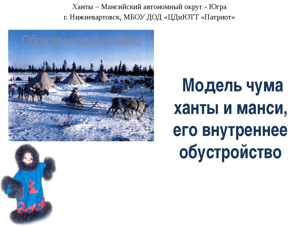 Модель чума ханты и манси, его внутреннее обустройство Ханты – Мансийский ав...