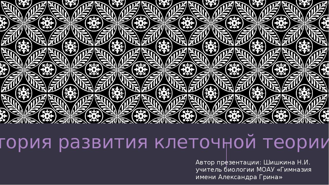 Автор презентации: Шишкина Н.И. учитель биологии МОАУ «Гимназия имени Алексан...