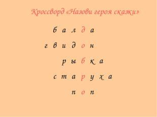 Кроссворд «Назови героя сказки» балда гвидон рыбка ст