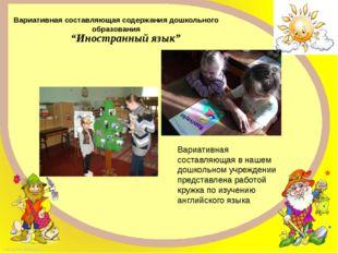"""Вариативная составляющая содержания дошкольного образования """"Иностранный язы"""