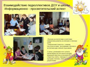 Взаимодействие педколлективов ДОУ и школы. Информационно - просветительский