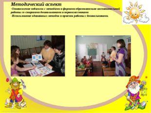 Методический аспект -Ознакомление педагогов с методами и формами образователь