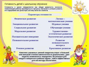 Готовность детей к школьному обучению Готовность к школе определяется как общ