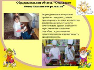 """Образовательная область """"Социально-коммуникативное развитие"""" Формируем навыки"""