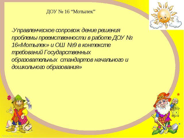 """ДОУ № 16 """"Мотылек"""" «Управленческое сопровождение решения проблемы преемствен..."""