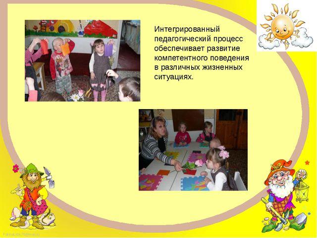 Интегрированный педагогический процесс обеспечивает развитие компетентного по...