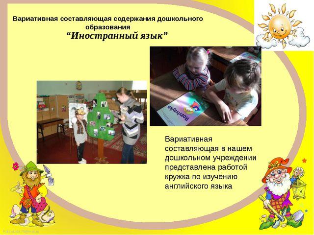 """Вариативная составляющая содержания дошкольного образования """"Иностранный язы..."""