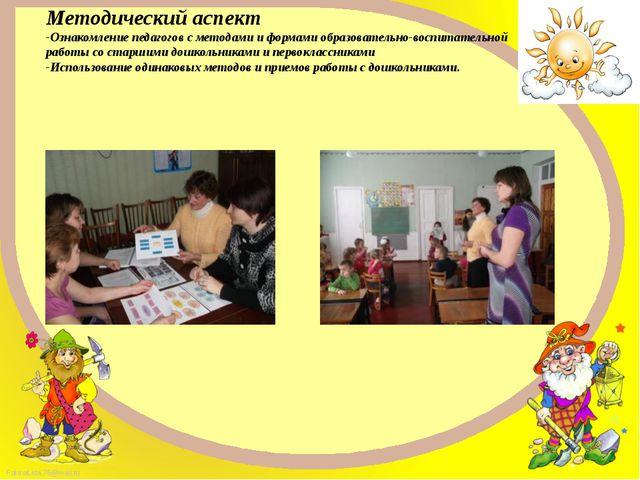 Методический аспект -Ознакомление педагогов с методами и формами образователь...