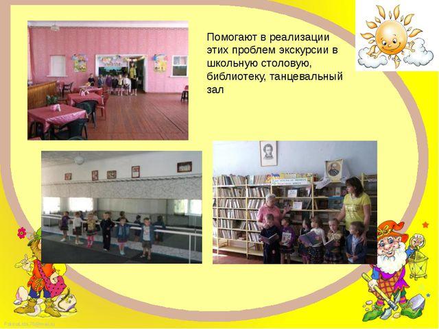 Помогают в реализации этих проблем экскурсии в школьную столовую, библиотеку,...