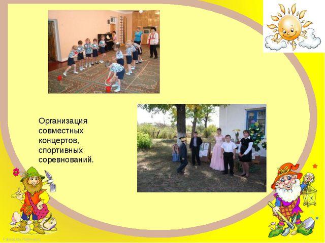 Организация совместных концертов, спортивных соревнований. FokinaLida.75@mail...