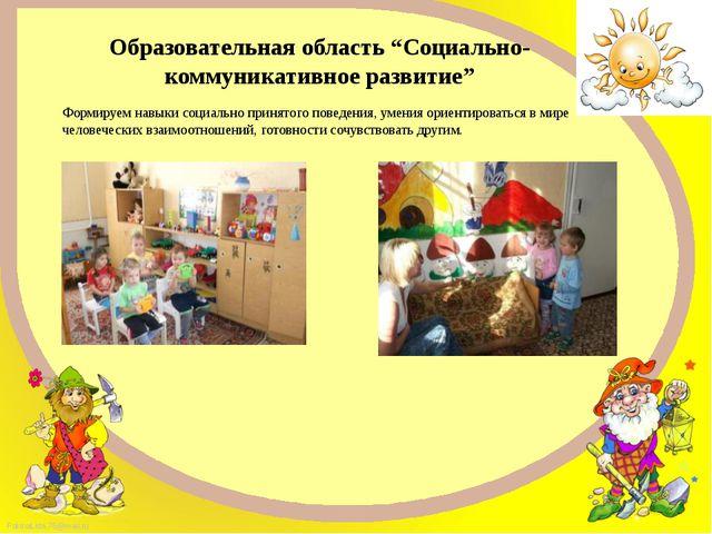 """Образовательная область """"Социально-коммуникативное развитие"""" Формируем навыки..."""