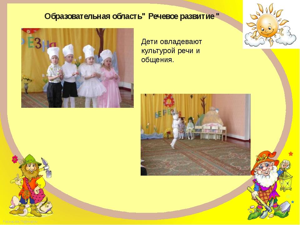 """Образовательная область"""" Речевое развитие """" Дети овладевают культурой речи и..."""