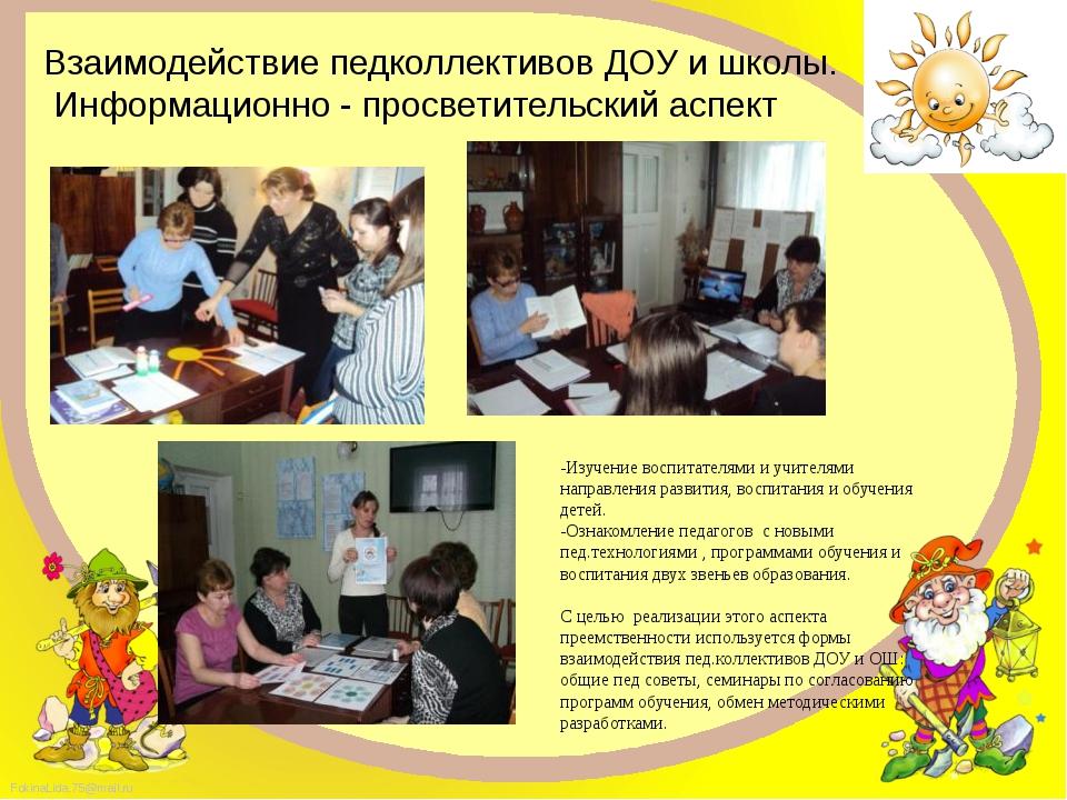 Взаимодействие педколлективов ДОУ и школы. Информационно - просветительский...